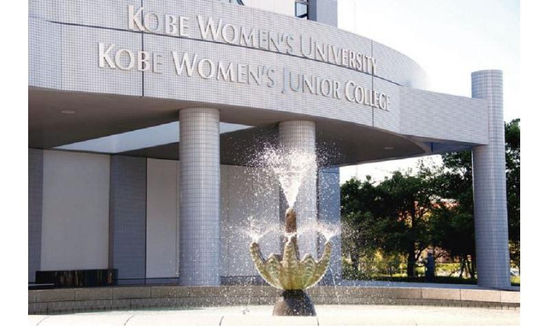 神戸 女子 短期 大学