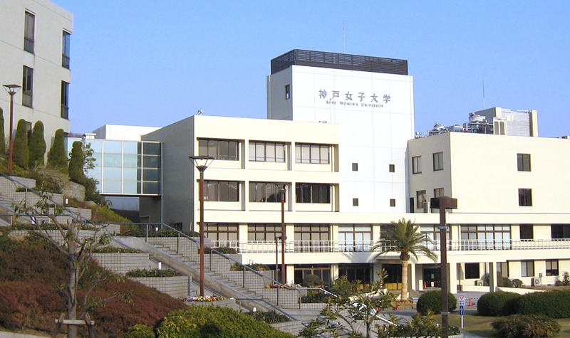 神戸 女子 大学